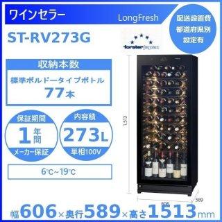 ワインセラー フォルスタージャパン ST-RV273G(M) マットグレー ロングフレッシュ  【配送設置料は含まれておりません】