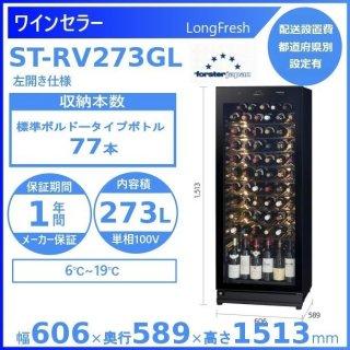 ワインセラー フォルスタージャパン ST-RV273GL(M) マットグレー 左開き ロングフレッシュ LongFresh 【配送設置料は含まれておりません】