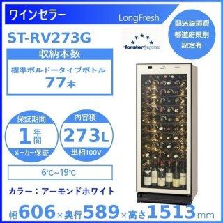 ワインセラー フォルスタージャパン ST-RV273G(A) アーモンドホワイト ロングフレッシュ LongFresh 【配送設置料は含まれておりません】
