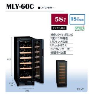 三ツ星貿易 ワインクーラー 60L MLY-60 18本収納 エクセレンス Excellence