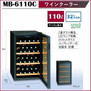 三ツ星貿易 ワインクーラー 110L MB-6110C 32本収納 エクセレンス Excellence