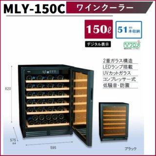 三ツ星貿易 ワインクーラー 150L MLY-150A 51本収納 エクセレンス Excellence