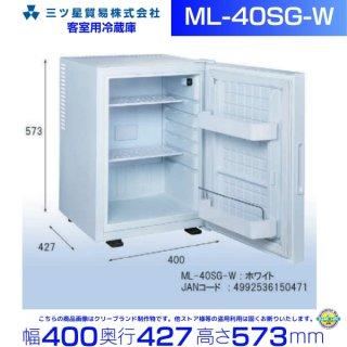 三ツ星貿易 寝室用冷蔵庫 40L ML-40G-W  客室用 ホテル用 旅館用 冷蔵庫  エクセレンス Excellence