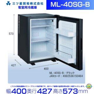 三ツ星貿易 寝室用冷蔵庫 40L ML-40G-B  客室用 ホテル用 旅館用 冷蔵庫  エクセレンス Excellence