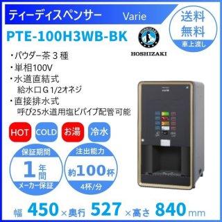 給茶機 ホシザキ Varie [パウダー茶3種] 卓上型 PTE-100H3WA1-BK 幅450×奥行527×高さ750mm