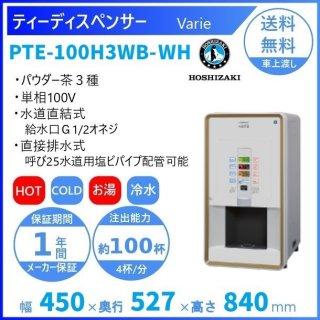 給茶機 ホシザキ Varie [パウダー茶3種] 卓上型 PTE-100H3WA1-BR 幅450×奥行527×高さ750mm