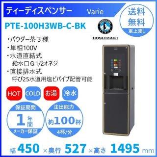 給茶機 ホシザキ Varie [パウダー茶3種] 収納キャビネット PTE-100H3WA1-C-BK 幅450×奥行527×高さ1465mm