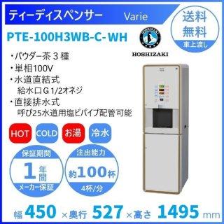 給茶機 ホシザキ Varie [パウダー茶3種] 収納キャビネット PTE-100H3WA1-C-BR 幅450×奥行527×高さ1465mm