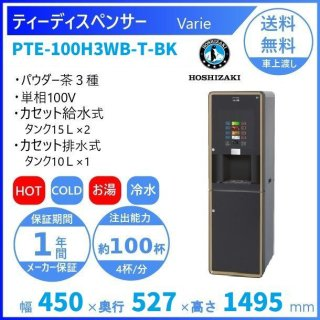 給茶機 ホシザキ Varie [パウダー茶3種] カセット給水キャビネット PTE-100H3WA1-T1-BK 幅450×奥行527×高さ1465mm