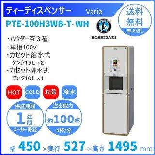 給茶機 ホシザキ Varie [パウダー茶3種] カセット給水キャビネット PTE-100H3WA1-T1-BR 幅450×奥行527×高さ1465mm