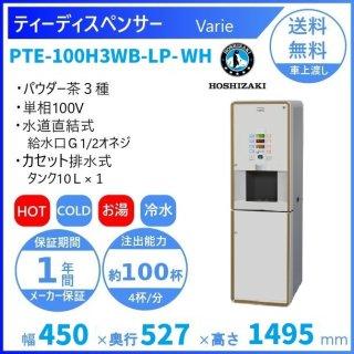 給茶機 ホシザキ Varie [パウダー茶3種] 漏水検知付キャビネット PTE-100H3WA1-LP-BR 幅450×奥行527×高さ1465mm