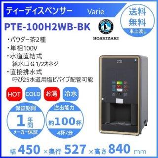 給茶機 ホシザキ Varie [パウダー茶2種] 卓上型 PTE-100H2WA1-BK 幅450×奥行527×高さ750mm