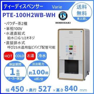 給茶機 ホシザキ Varie [パウダー茶2種] 卓上型 PTE-100H2WA1-BR 幅450×奥行527×高さ750mm
