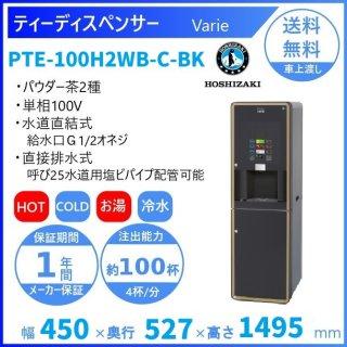 給茶機 ホシザキ Varie [パウダー茶2種] 収納キャビネット PTE-100H2WA1-C-BK 幅450×奥行527×高さ1465mm