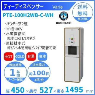 給茶機 ホシザキ Varie [パウダー茶2種] 収納キャビネット PTE-100H2WA1-C-BR 幅450×奥行527×高さ1465mm