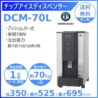 ホシザキ チップアイスディスペンサー DCM-70L 製氷能力70kg 幅350×奥行525×高さ695mm クリーブランド
