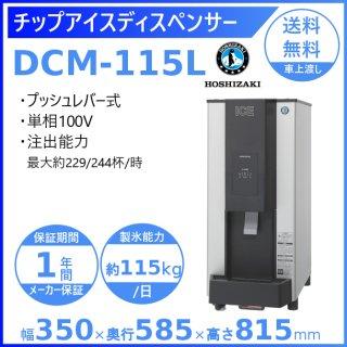 ホシザキ チップアイスディスペンサー DCM-115L 製氷能力115kg 幅350×奥行585×高さ815mm