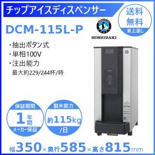 ホシザキ チップアイスディスペンサー DCM-115L-P 製氷能力115kg 幅350×奥行585×高さ815mm クリーブランド
