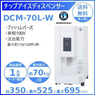 ホシザキ チップアイスディスペンサー DCM-70L-W 製氷能力70kg 幅350×奥行525×高さ695mm クリーブランド
