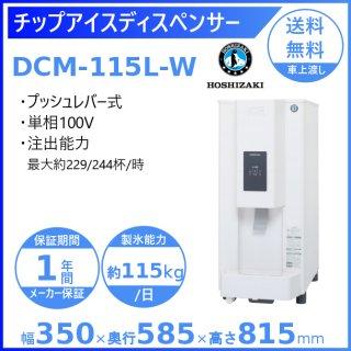 ホシザキ チップアイスディスペンサー DCM-115L-W 製氷能力115kg 幅350×奥行585×高さ815mm