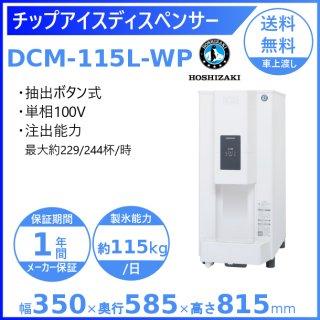 ホシザキ チップアイスディスペンサー DCM-115L-WP 製氷能力115kg 幅350×奥行585×高さ815mm