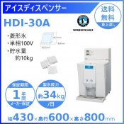 ホシザキ アイスディスペンサー HDI-30A エスキューブアイス 30kg 卓上 100V