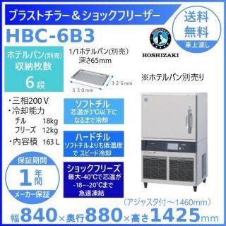 ブラストチラー ショックフリーザー ホシザキ HBC-6B3  1/1ホテルパン(深さ65mm) 6枚収容可能  ※ホテルパン別売 業務用冷凍庫 クリーブランド
