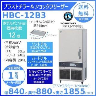 ブラストチラー ショックフリーザー ホシザキ  HBC-12B3  1/1ホテルパン(深さ65mm) 12枚収容可能  ※ホテルパン別売 業務用冷凍庫 クリーブランド