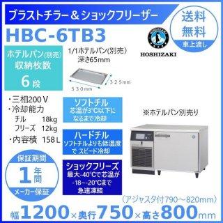 ブラストチラー ショックフリーザー ホシザキ HBC-6TB3 1/1ホテルパン(深さ65mm) 6枚収容可能 ※ホテルパン別売 業務用冷凍庫 クリーブランド