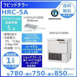 ラピッドチラー HRC-5A 1/1ホシザキ ホテルパン(深さ65mm) 5枚収容可能  ※ホテルパン別売 業務用冷凍庫 別料金 設置 入替 回収 処分 廃棄 クリーブランド