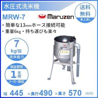 MRW-7 マルゼン 水圧洗米機 7kg/回