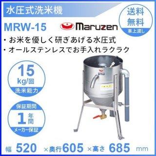 MRW-15 マルゼン 水圧洗米機 15kg/回