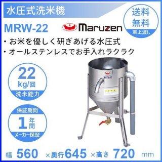 MRW-22 マルゼン 水圧洗米機 22kg/回