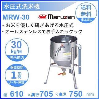 MRW-30 マルゼン 水圧洗米機 30kg/回