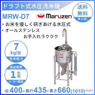 MRW-D7 マルゼン ドラフト式水圧洗米機 7kg/回