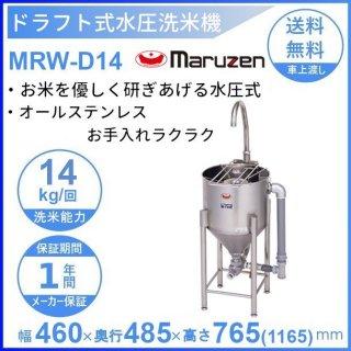 MRW-D14 マルゼン ドラフト式水圧洗米機 14kg/回