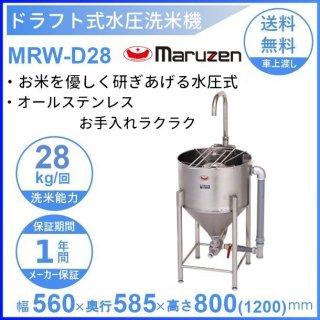 MRW-D28 マルゼン ドラフト式水圧洗米機 28kg/回