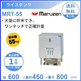 MRT-55 ライスタンク マルゼン 55kg
