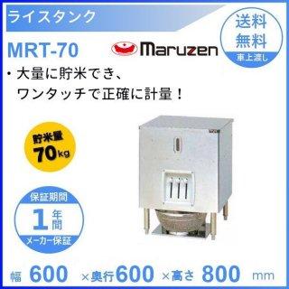 MRT-70 ライスタンク マルゼン 貯米量70kg