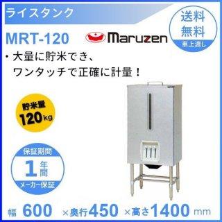 MRT-120 ライスタンク マルゼン 貯米量120kg