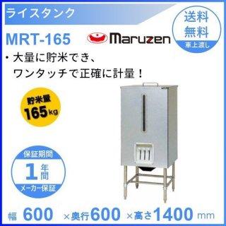 MRT-165 ライスタンク マルゼン 貯米量165kg