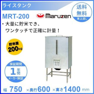 MRT-200 ライスタンク マルゼン 貯米量200kg