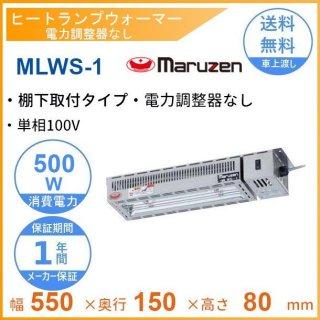 MLWS-1 マルゼン ヒートランプウォーマー 棚下取付タイプ 単相100V