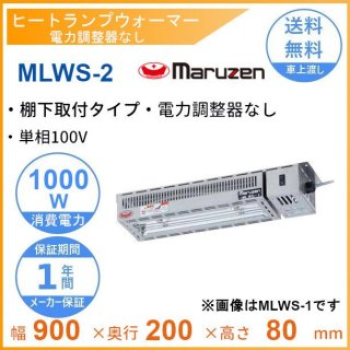 MLWS-2 マルゼン ヒートランプウォーマー 棚下取付タイプ 単相100V
