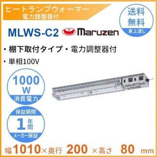 MLWS-C2 マルゼン ヒートランプウォーマー 棚下取付タイプ 電力調整器付き 単相100V