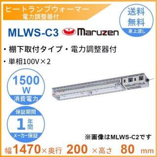 MLWS-C3 マルゼン ヒートランプウォーマー 棚下取付タイプ 電力調整器付き 単相100V×2