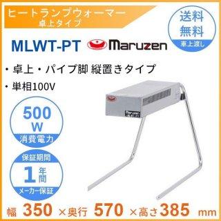 MLWT-PT マルゼン ヒートランプウォーマー 卓上タイプ 縦置きタイプ 単相100V