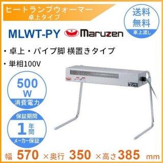 MLWT-PY マルゼン ヒートランプウォーマー 卓上タイプ 横置きタイプ 単相100V