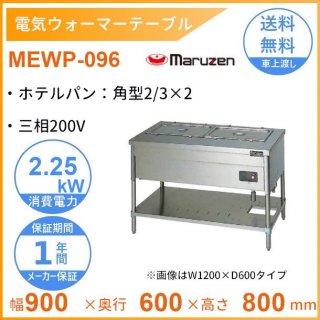 MEWP-096 電気ウォーマーテーブル マルゼン 3Φ200V パイプ脚タイプ