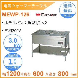 MEWP-126 電気ウォーマーテーブル マルゼン 3Φ200V パイプ脚タイプ